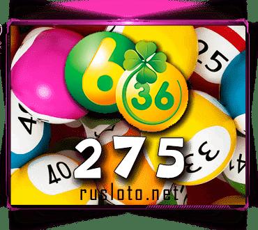 Результаты Лотерея 6 из 36 Тираж 275 от 06.12.2020