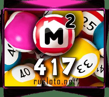 Результаты Жилищная лотерея Тираж 417 от 22.11.2020