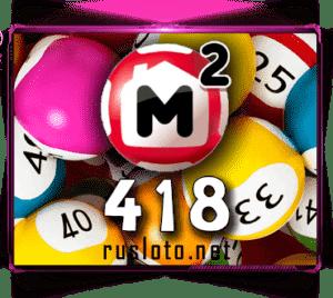 Жилищная лотерея Тираж 418