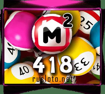 Результаты Жилищная лотерея Тираж 418 от 29.11.2020