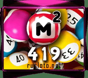 Жилищная лотерея Тираж 419