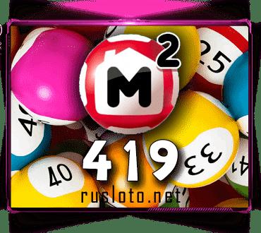 Результаты Жилищная лотерея Тираж 419 от 06.12.2020