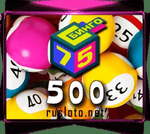 Бинго 75 Тираж 500