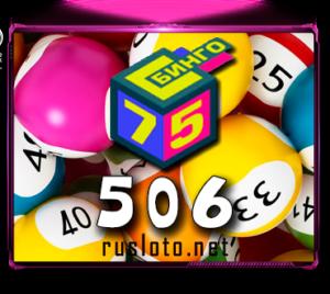 Бинго 75 Тираж 506