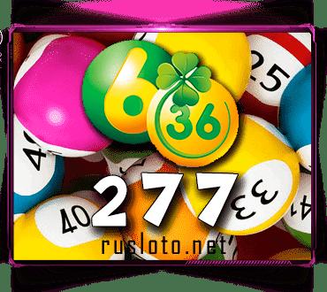 Результаты Лотерея 6 из 36 Тираж 277 от 20.12.2020
