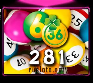 Лотерея 6 из 36 Тираж 281