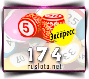 Лото-Экспресс Тираж 174