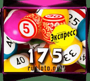 Лото-Экспресс Тираж 175