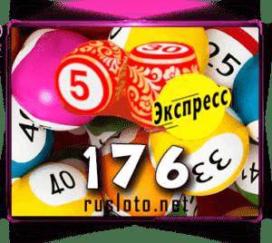 Лото-Экспресс Тираж 176