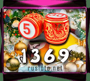 Результаты Русское лото Тираж 1369 от 01.01.2021