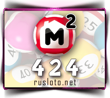 Результаты Жилищная лотерея Тираж 424 от 10.01.2021