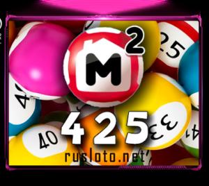 Жилищная лотерея Тираж 425