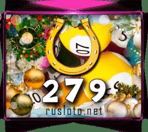 Золотая подкова Тираж 279