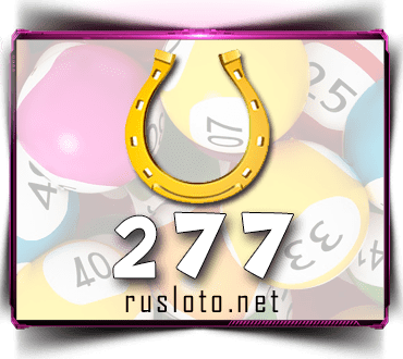 Результаты Золотая подкова Тираж 277 от 20.12.2020