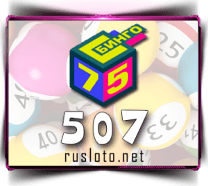 Бинго 75 Тираж 507