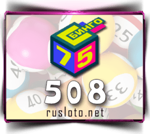 Бинго 75 Тираж 508