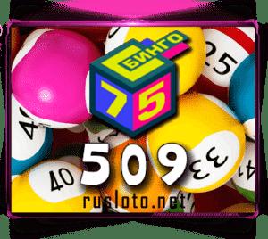 Бинго 75 Тираж 509