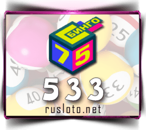 Бинго 75 Тираж 533