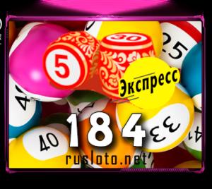 Лото-Экспресс Тираж 184
