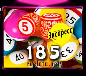 Лото-Экспресс Тираж 185