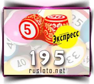 Лото-Экспресс Тираж 195