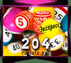 Лото-Экспресс Тираж 204