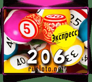 Лото-Экспресс Тираж 206