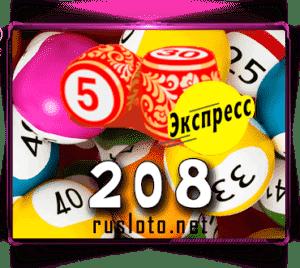 Лото-Экспресс Тираж 208