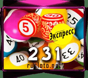 Лото-Экспресс Тираж 231