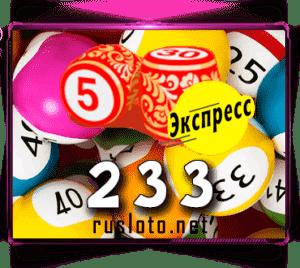 Лото-Экспресс Тираж 233
