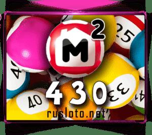 Жилищная лотерея Тираж 430