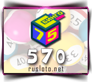 Бинго 75 Тираж 570
