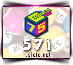 Бинго 75 Тираж 571