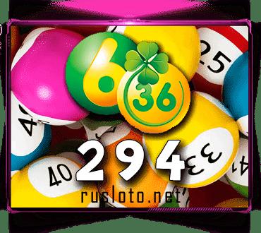 Результаты Лотерея 6 из 36 Тираж 294 от 18.04.2021