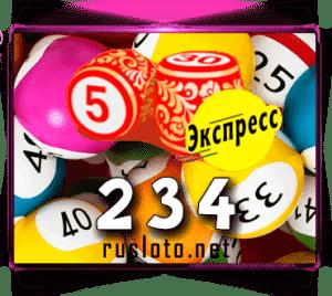 Лото-Экспресс Тираж 234