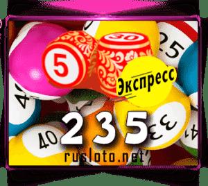 Лото-Экспресс Тираж 235
