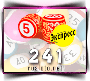Лото-Экспресс Тираж 241