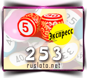 Лото-Экспресс Тираж 253