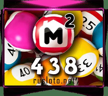 Результаты Жилищная лотерея Тираж 438 от 18.04.2021