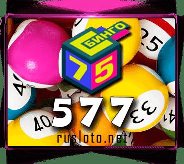 Результаты Бинго 75 Тираж 577 от 13.04.2021