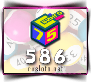 Бинго 75 Тираж 586