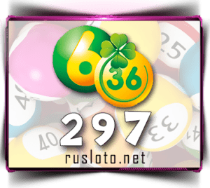 Лотерея 6 из 36 Тираж 297