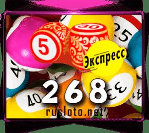 Лото-Экспресс Тираж 268
