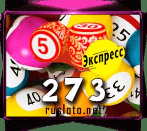 Лото-Экспресс Тираж 273