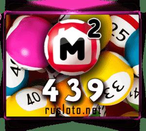 Жилищная лотерея Тираж 439