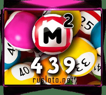 Результаты Жилищная лотерея Тираж 439 от 25.04.2021