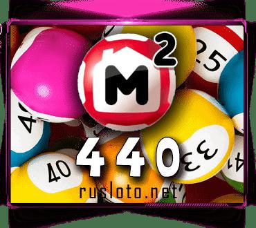 Результаты Жилищная лотерея Тираж 440 от 02.05.2021