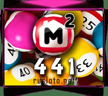 Результаты Жилищная лотерея Тираж 441 от 10.05.2021