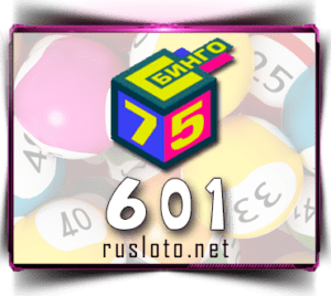 Бинго 75 Тираж 601