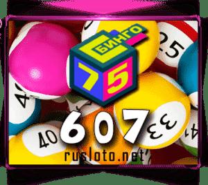 Бинго 75 Тираж 607